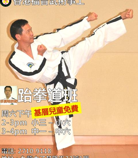 周六下午2:00-4:00跆拳道*2班